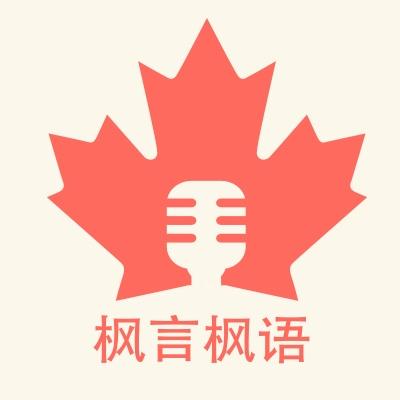 枫言枫语 Logo